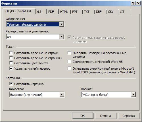 Pdf переводу по программа файлов в word
